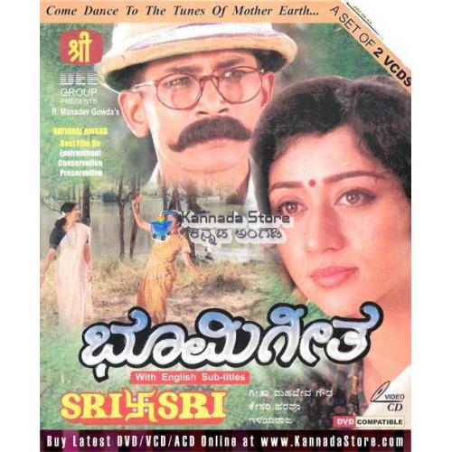 Bhoomigeete - 1997 Video CD (English Subtitles)