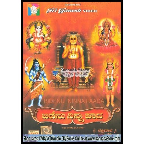 Bidenu Ninna Paada - Kannada Devotional Films Video Songs DVD