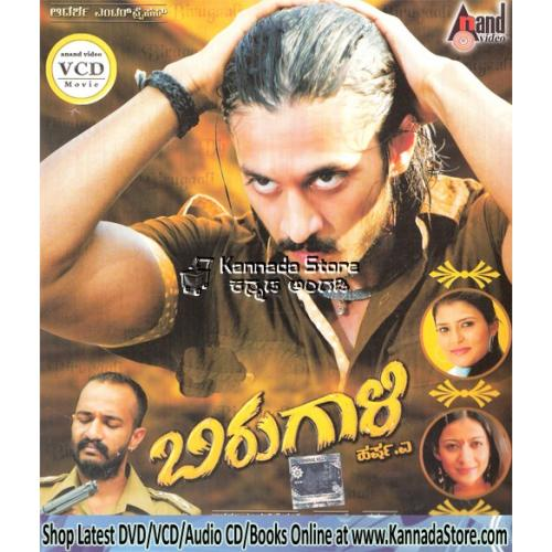 Birugaali - 2009 Video CD