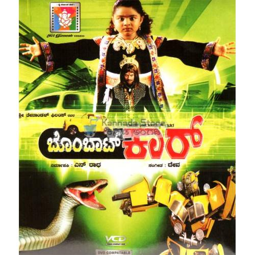 Bombat Car - 2010 Video CD