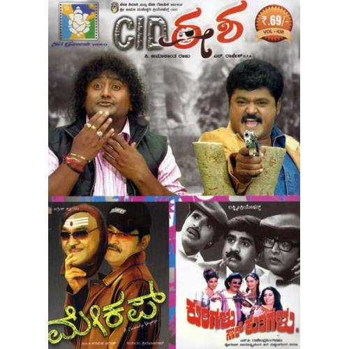 CID Eesha - Make Up - Kurigalu Saar Kurigalu (Comedy) Combo DVD