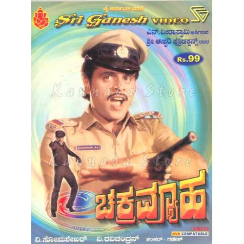 Chakravyuha - 1983 Video CD