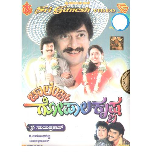 Challenge Gopalakrishna - 1990 Video CD