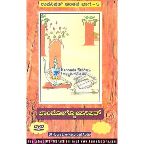 Upanishath Chinthana Vol 3 - Shree Bannanje Govindacharya DVD