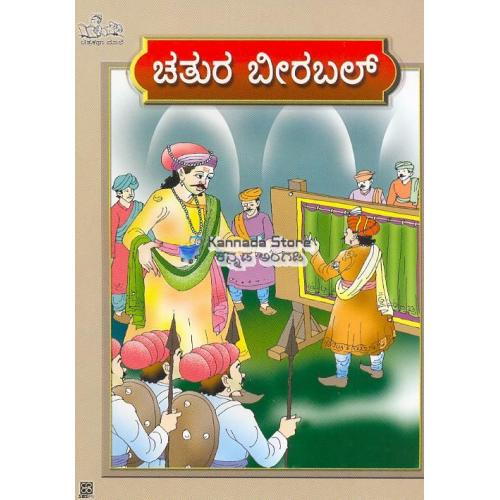 Chatura Beerabal - Sri BK Gopanna Book