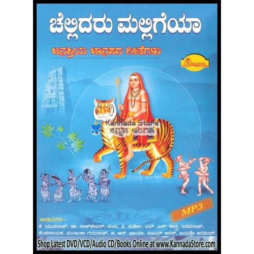 Chellidaru Malligeya (Popular Folk Songs Collections) MP3 CD