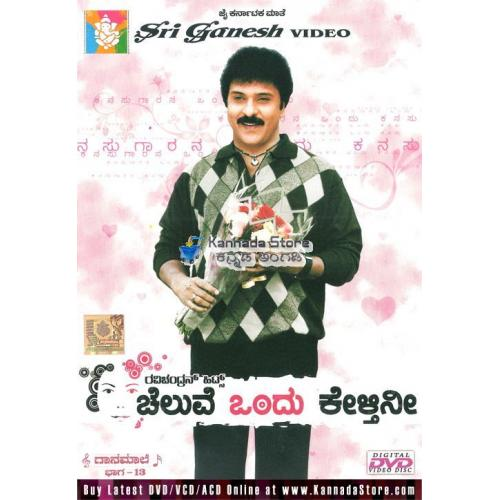 V. Ravichandran Film Hits Video Songs Vol 1 - Cheluve Ondu.. DVD