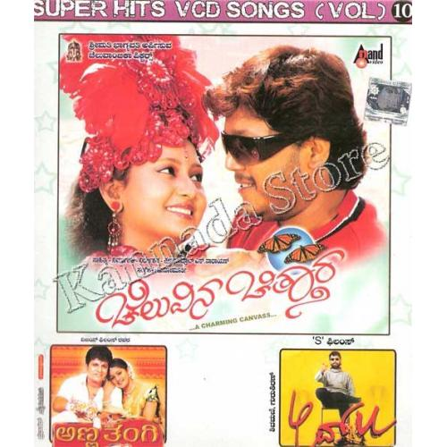 Cheluvina Chittara-Love You-Anna Tangi Film Video Songs