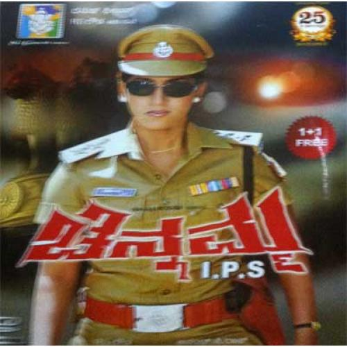 Chennamma IPS - 2011 Video CD