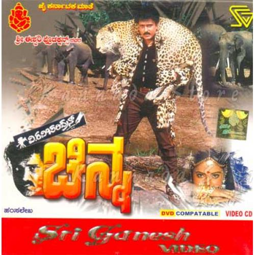 Chinna - 1994 Video CD
