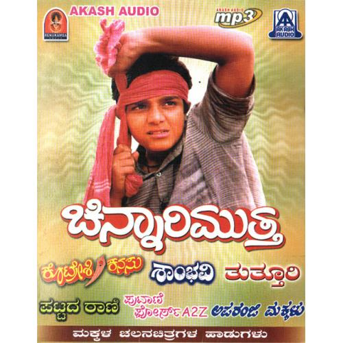 Collection of Kannada Film Songs from Kids Movies MP3 CD