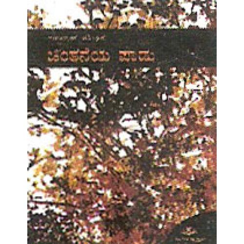 Chintaneya Paadu by Rahmat Tarikere Book