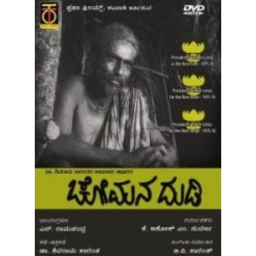 Chomana Dudi - 1975 DVD (Award Movie)
