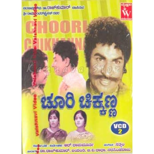 Choori Chikkanna - 1969 Video CD