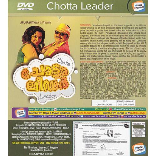 Chota Leader - 2016 DVD