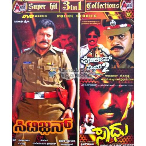 Citizen - Saadhu - Police Story 2 (Action) Combo DVD