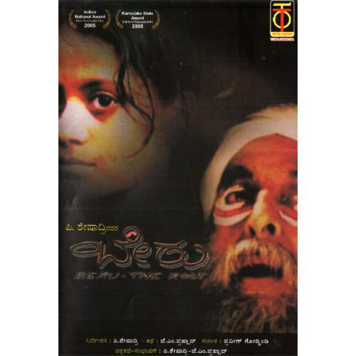 Beru (The Root) - 2005 DVD (Award Winning Movie)