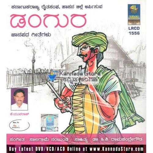 Dangoora - Folk Songs - Audio CD