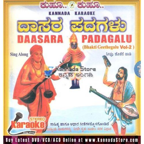 Kannada Devotional Songs Karaoke 3 CD Set