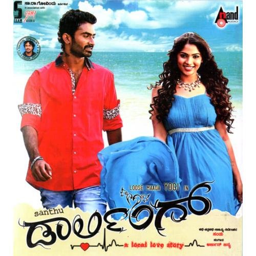 Darling - 2014 Audio CD
