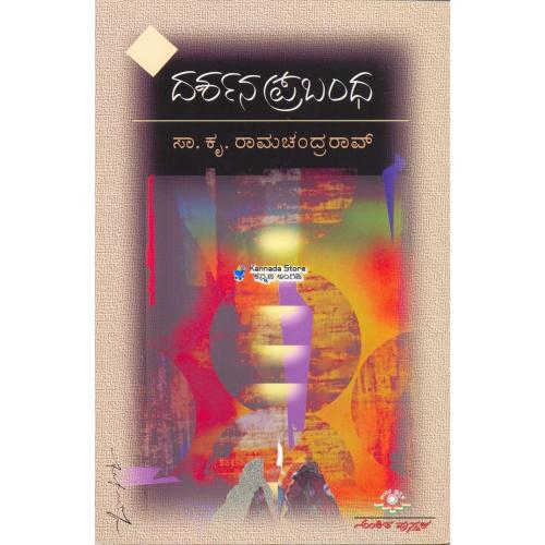 Darshana Prabandha - Sri SK Ramachandra Rao Book