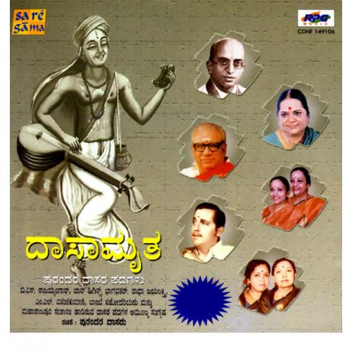 Dasamruta (Purandaradasa Songs) by Various Artists Audio CD