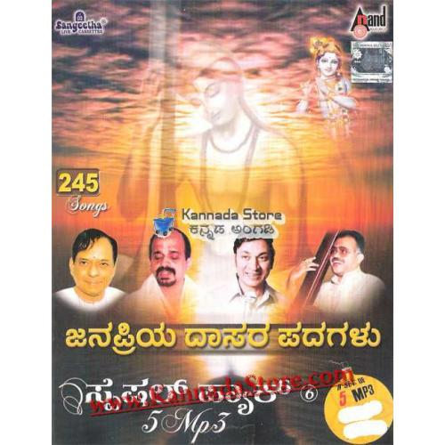 Dasara Padagalu 5 MP3 CD Special Offer Pack