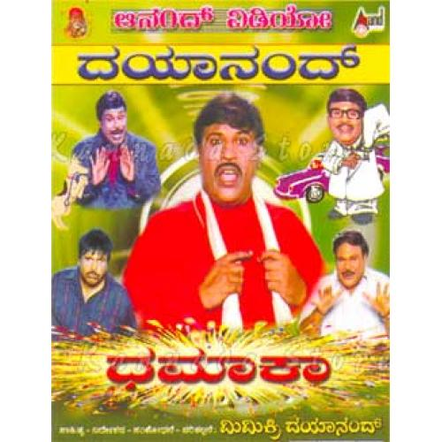 Dayanand Dhamaka - Comedy Video CD