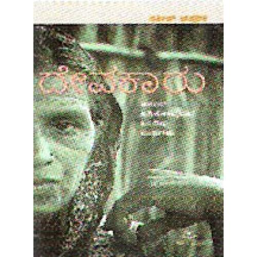 Devakaru (Folk Essays) by Satish Chapparik