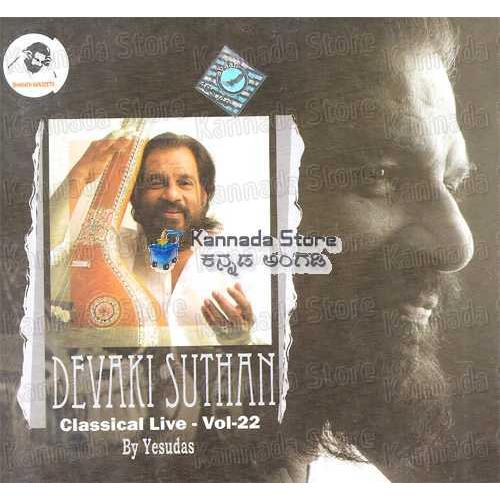 Devaki Suthan (Classical Vocal Live) - KJ Yesudas Audio CD