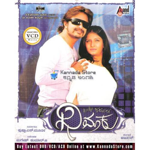 Dheemaku - 2008 Video CD