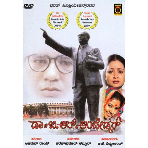 Dr B R Ambedkar - 2005 DVD (Award Winning)