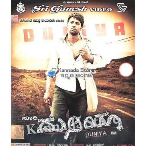 Duniya - 2006 Video CD