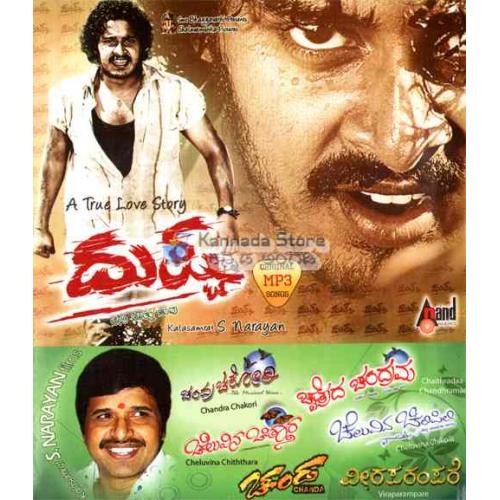 Dushtaa - 2011 + S. Narayan Film Songs Collections MP3 CD