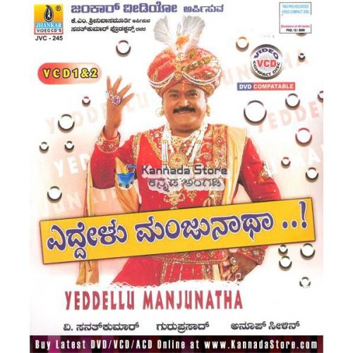 Eddelu Manjunatha - 2009 Video CD
