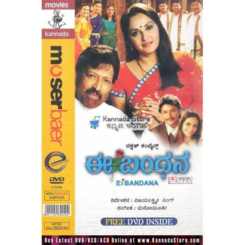 Vishnuvardhan Super Hit Films DVD Collections Vol 1