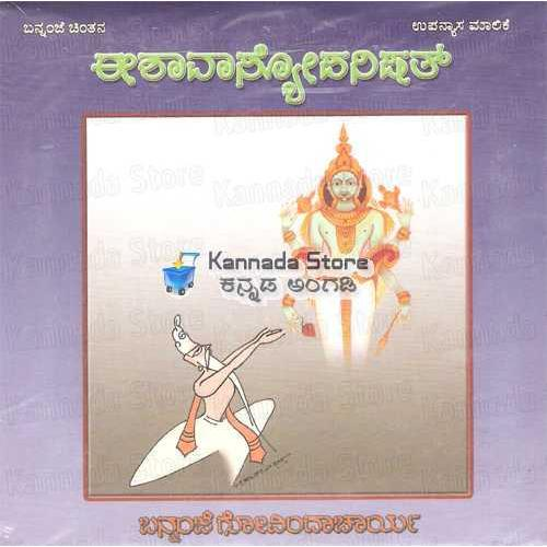 Eeshaavaasyopanishath - Shree Bannanje Govindacharya MP3 CD