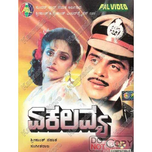 Yekalavya - 1990 Video CD
