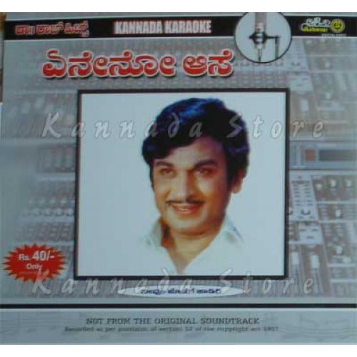 Eneno Aase - Dr. Rajkumar Hits Karaoke Audio CD