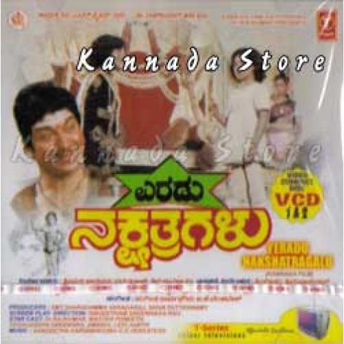 Eradu Nakshathragalu - 1983 Video CD