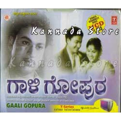 Gaali Gopura - 1962 Video CD