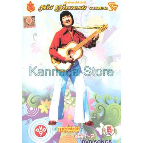 Gaanamale Video Songs DVD Vol 2