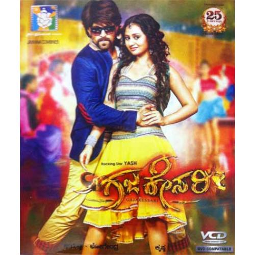 Gajakesari - 2014 Video CD