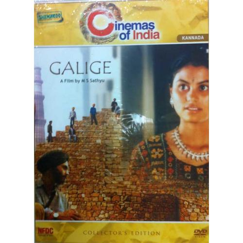 Galige - 1996 DVD (Award Movie)