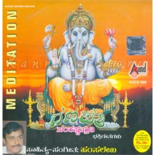 Ganapathi Sankashta Sthuthi - Audio CD