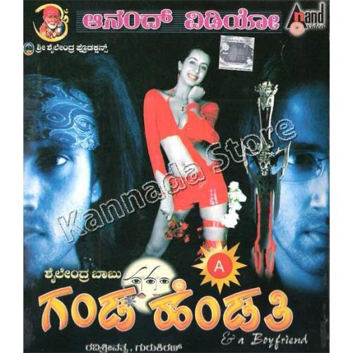 Ganda Hendathi - 2006 Video CD