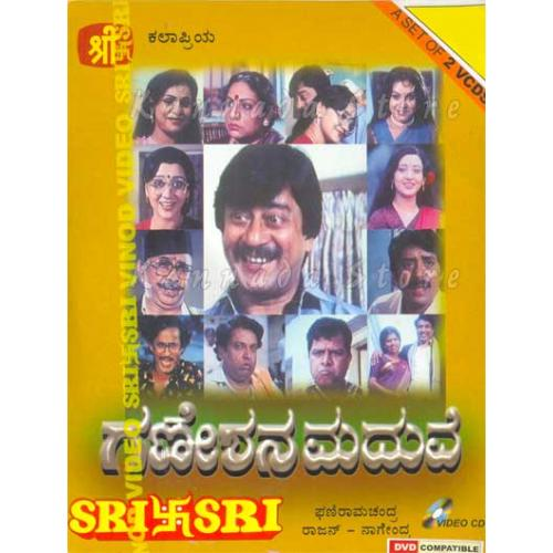 Ganeshana Madhuve - 1990 Video CD