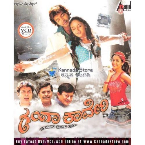 Ganga Kaveri - 2009 Video CD