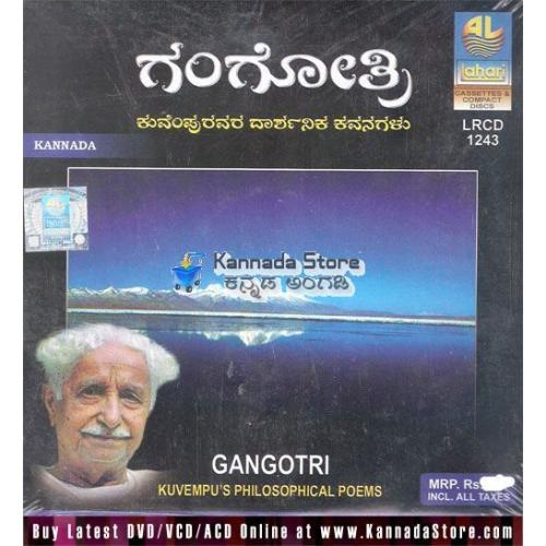 Gangothri - Kuvempu Philosophical Poems (Bhaavageethe) Audio CD