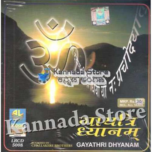 Gayathri Dhyanam (Sanskrit) - Challakere Brothers Audio CD